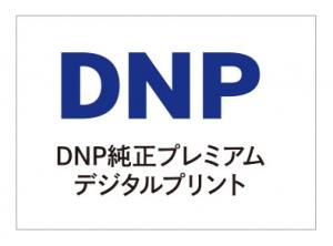 DNP純正プレミアムデジタルプリント