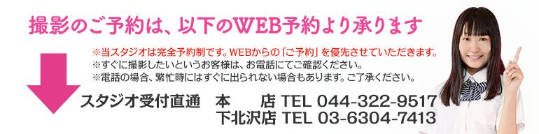 プロフィール写真、証明写真、宣材写真、オーディション写真、記念写真撮影のご予約はWEBから。神奈川県川崎市の写真館スタジオブラン