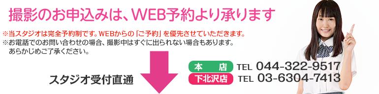 撮影のお申込みは、ウェブ予約より承ります。